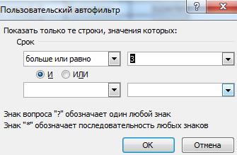Пользовательский автофильтр.