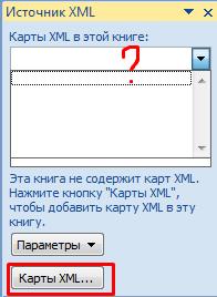 Как из xls сделать xml 340