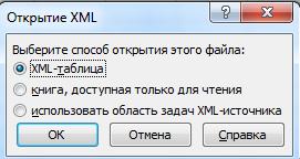 Способ открытия XML.