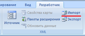 Разработчик» импорт.