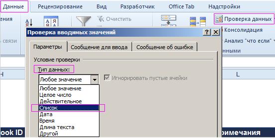 список сотрудников организации образец Excel - фото 9