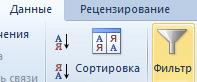 ФИЛЬТР.