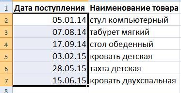filtr-sortirovka1-11.png