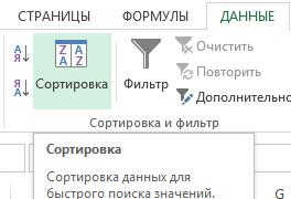 filtr-sortirovka12-2.png