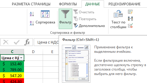 filtr-sortirovka13-6.png