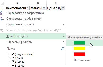filtr-sortirovka13-7.png