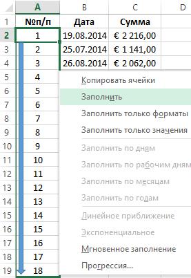 filtr-sortirovka14-4.png