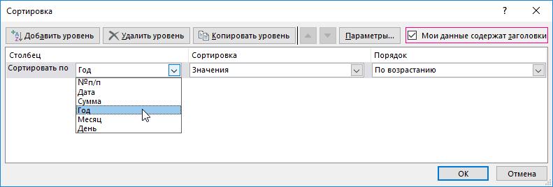 filtr-sortirovka14-6.png