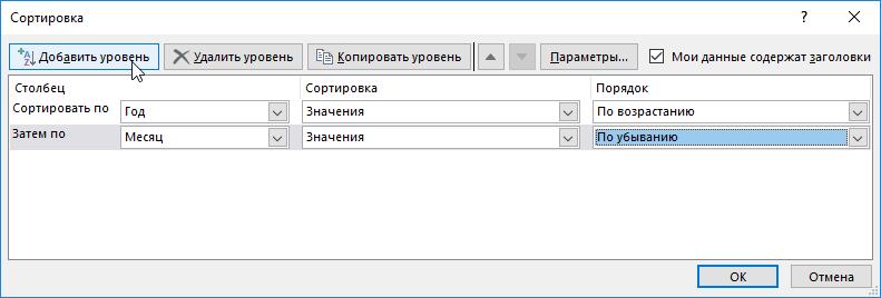 filtr-sortirovka14-7.png
