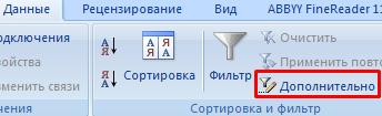 filtr-sortirovka4-3.png
