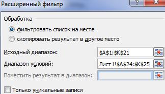 filtr-sortirovka4-4.png