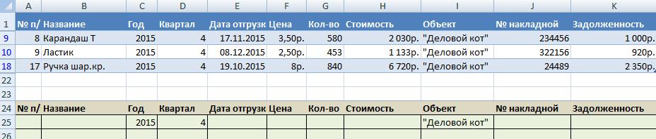 filtr-sortirovka4-5.png