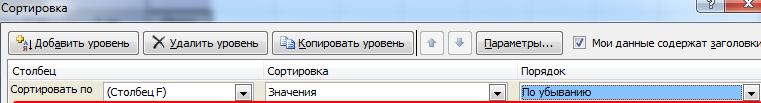 filtr-sortirovka5-11.png