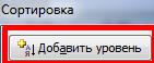 filtr-sortirovka5-12.png