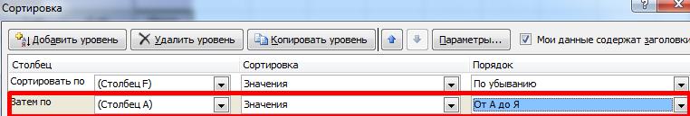 filtr-sortirovka5-13.png