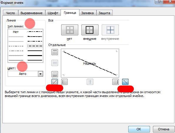 Как сделать ячейки в таблице фото 901