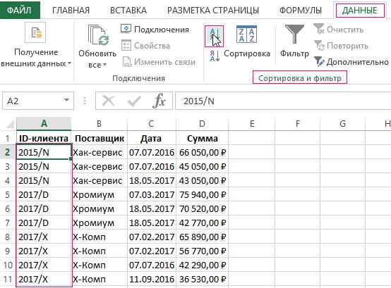 Автозаполнение в Excel: как сделать