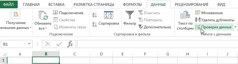 Как сделать выборку в Excel из списка с условным форматированием
