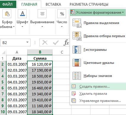 Условное форматирование.