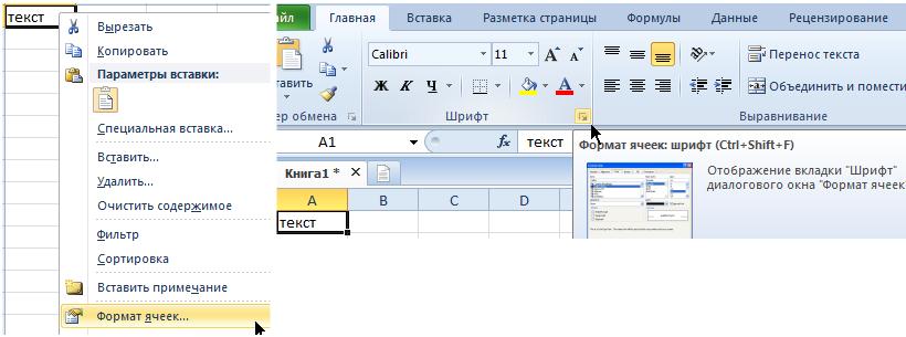 Преобразование в ТЕКСТ Изучаем MS Excel в примерах