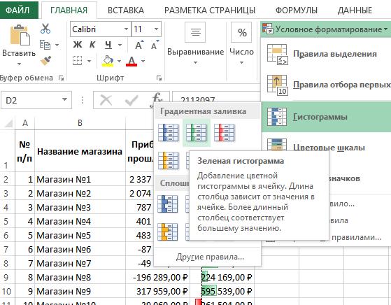 Совет 1: Как в Excel сделать список в одной ячейке