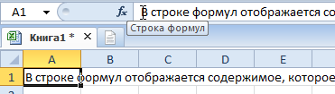 Строка формул.
