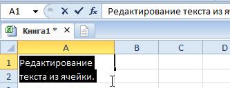 Редактирование текста в ячейке.