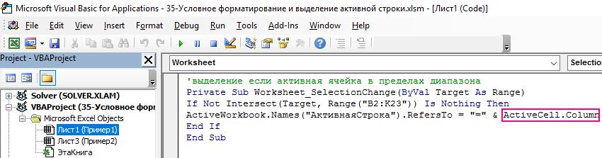 VBA-код.