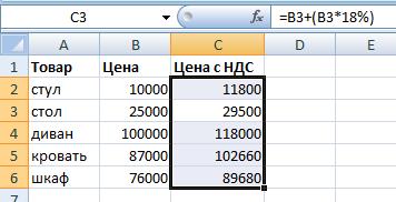 Формула ИТОГО с НДС.