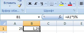Посчитать проценты от числа в Excel.