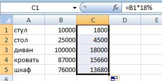 Посчитать НДС в Excel.