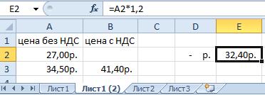 Копирование и перемещение формул.