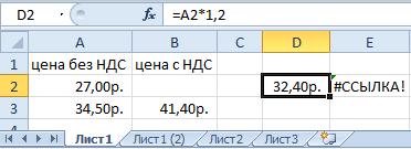 Ошибка в формуле.