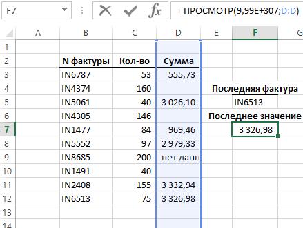 Поиск максимального значения в столбце в Excel