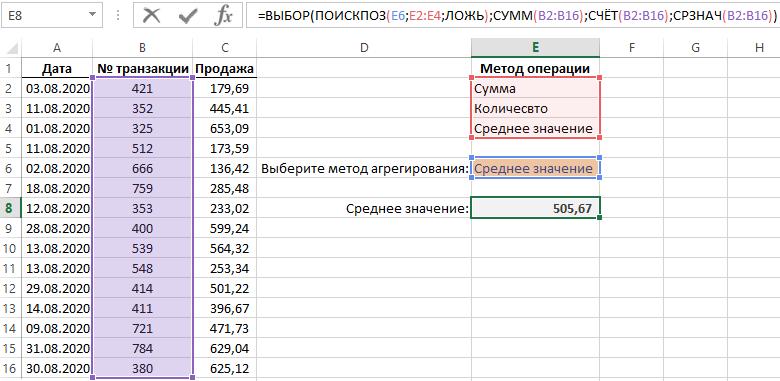 Пример выбора выполнения формулы.
