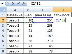 Формула для стоимости.