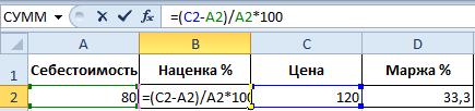 Как считать маржу в процентах [PUNIQRANDLINE-(au-dating-names.txt) 36