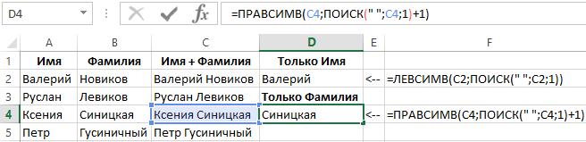функция РАСЦЕПИТЬ.