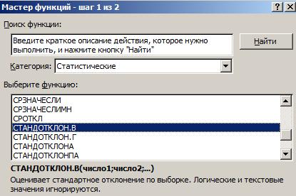 СТАНДОТКЛОНП.