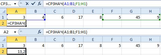 Два диапазона в формуле.