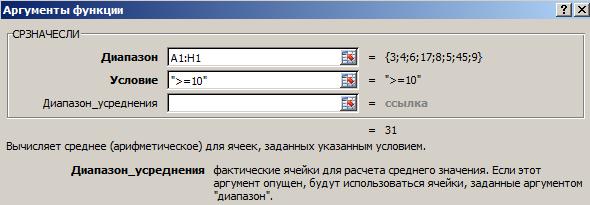 Функция СРЗНАЧЕСЛИ.