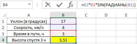 funkcii-excel112-2.png