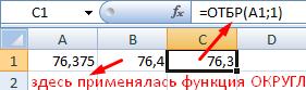 Результат функции ОТБР.