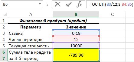три платежа по кредиту рефинансирование кредита в почта банк для физических лиц калькулятор