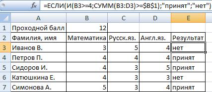Задачи в эксель примеры с решением информатика решение задачи 5 класс мерзляк полонский якир