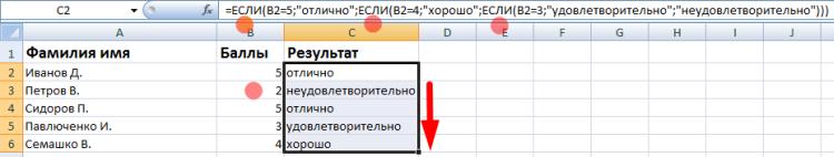 2 условия оператора ЕСЛИ.