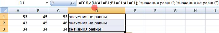 Пример логического оператора И.