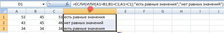 Пример логического оператора ИЛИ.