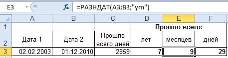 Разные параметры РАЗНДАТ.