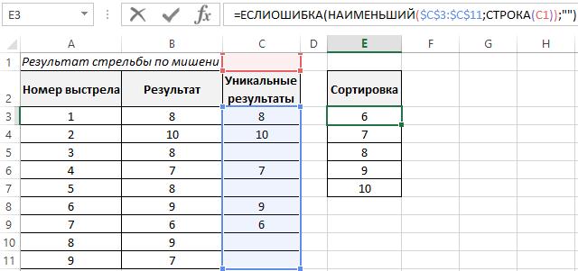 сортировку формулой.